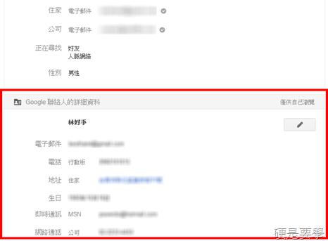 Google 通訊錄整合至 Google+,聯絡人資料雙向同步顯示、更新 google-contact-01