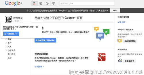 [教學] 建立品牌專屬的 Google+ 頁面(產品或品牌) google_page-05