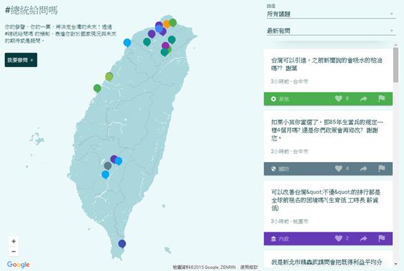 Google 2016總統大選網站正式上線 taiwan2016-3