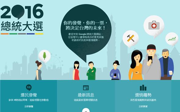 Google 2016總統大選網站正式上線 taiwan2016