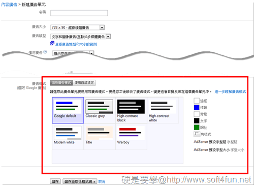 Google Adsense 推出「廣告樣式」功能,新增/管理廣告樣式更方便 google-adsense-04