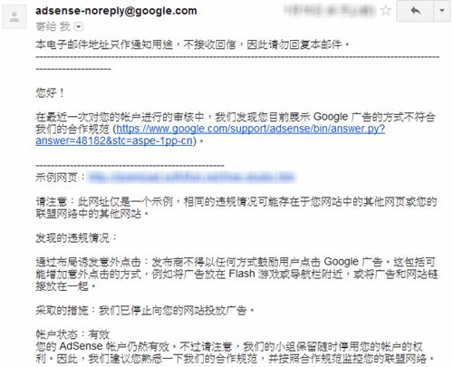 Google Adsense 廣告停權、復權完全攻略 adsense--02