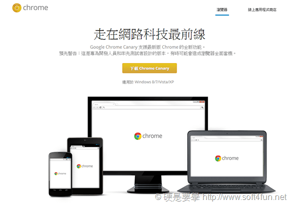 Google Chrome 推出 64 位元版本,更快速、更安全 splash
