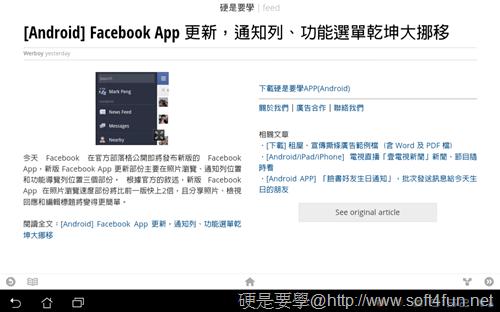 [下載] Google Currents 行動閱讀 App,看網站就像看雜誌一樣 P20111209095257_thumb