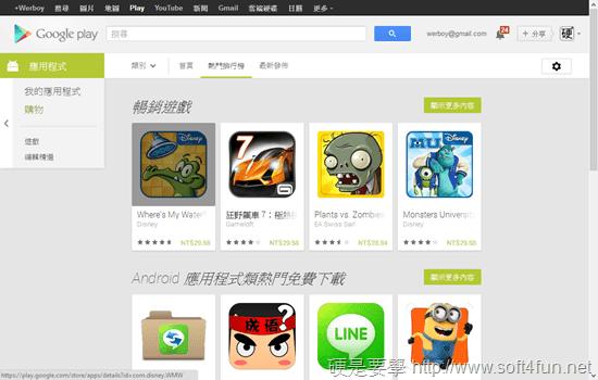 Google Play Store 網頁介面大改版,也走平面化設計風! play-store-02