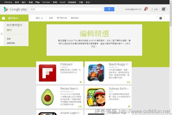 Google Play Store 網頁介面大改版,也走平面化設計風! play-store-07