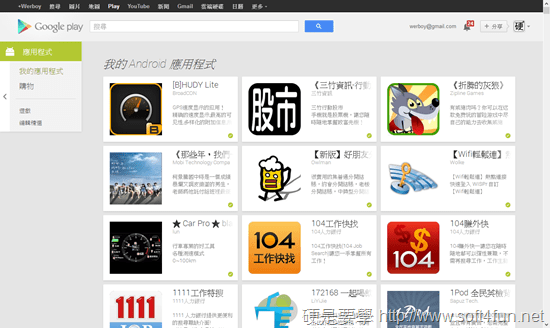 Google Play Store 網頁介面大改版,也走平面化設計風! play-store-09