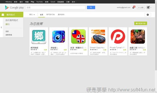 Google Play Store 網頁介面大改版,也走平面化設計風! play-store-11