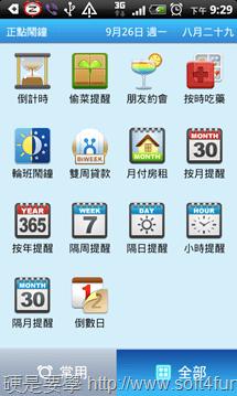 [Android APP] 正點鬧鐘:搶攻你的倒數生活,26種鬧鐘功能超殺上陣 Android--02