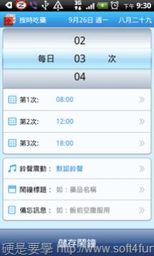 [Android APP] 正點鬧鐘:搶攻你的倒數生活,26種鬧鐘功能超殺上陣 Android--03