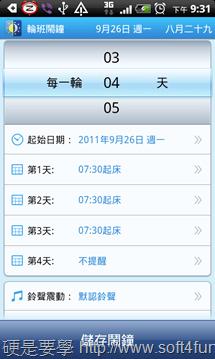 [Android APP] 正點鬧鐘:搶攻你的倒數生活,26種鬧鐘功能超殺上陣 Android--06