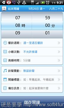 [Android APP] 正點鬧鐘:搶攻你的倒數生活,26種鬧鐘功能超殺上陣 Android--07