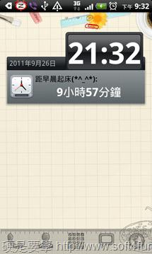 [Android APP] 正點鬧鐘:搶攻你的倒數生活,26種鬧鐘功能超殺上陣 Android--10