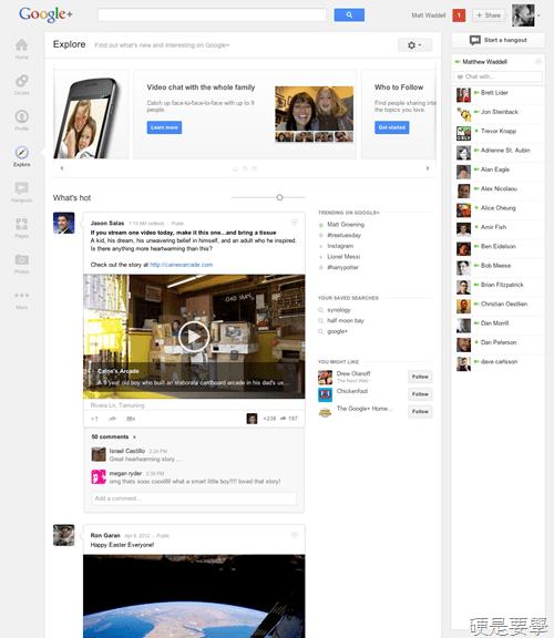 Google+ 全新介面大改版,這回 Google 超殺演出! g3
