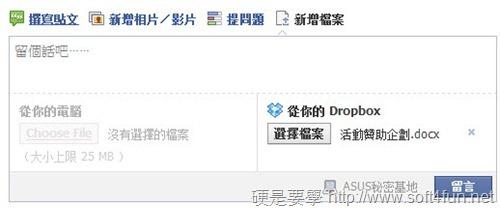 Facebook 整合 Dropbox ,可直接分享 Dropbox 檔案並自動更新 dropboxFacebook-05_thumb