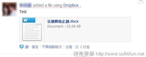 Facebook 整合 Dropbox ,可直接分享 Dropbox 檔案並自動更新 dropboxFacebook-06_thumb