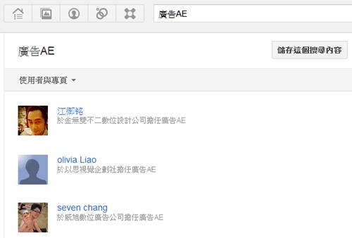 [Google+技巧] G+人脈搜尋器,輕鬆找到特定職務頭銜的使用者 Google-03