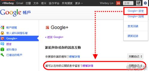 [Google+] 設定誰可以在你的公開訊息裡留言 google-plus--01_thumb