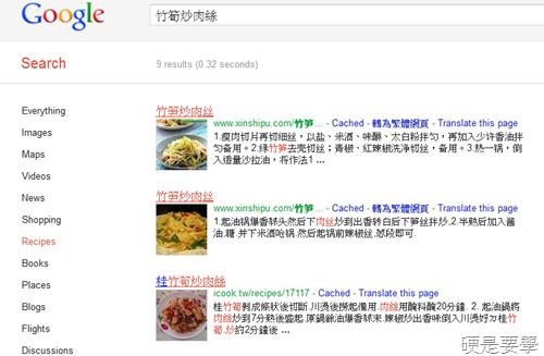 如何使用 Google 食譜搜尋功能,並篩選烹煮時間、熱量和食材 google-