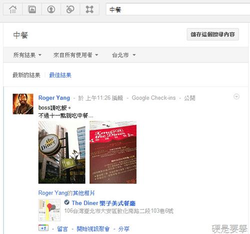[Google+技巧] 搜尋指定城市的訊息,逛街、吃飯、找樂子上G+! Google-plus-2_thumb