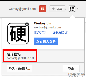 Google導航欄整合多帳戶登入功能,切換帳號更方便 google-03