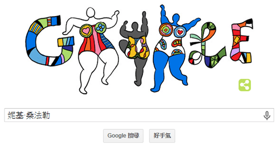 [Google Doodle] 妮基·桑法勒法國雕塑師、畫家、電影導演84歲誕辰 13967198fc89