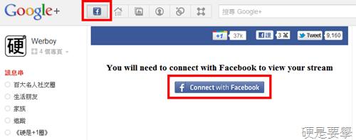 「Google+Facebook」將 Facebook 完美結合到Google+ Google-plus-facebook-01