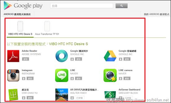 如何直接在 Google Play 網頁刪除/更新 Android 裝置的 App googleplay