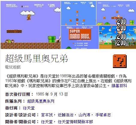 """慶祝超級馬力歐誕生30週年,Google 搜尋 """"Super Mario Bros"""" 有彩蛋! e678daa6b122"""