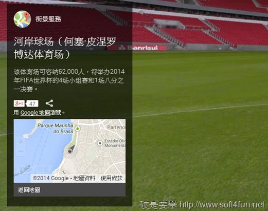一起瘋世足!Google 地圖新增 12 座巴西世足賽球場街景 -05