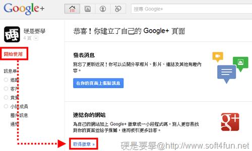 [Google+] 將 Google+徽章(Badges)嵌入網站(功能完整開放) Google-01
