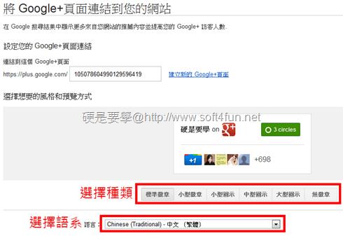 [Google+] 將 Google+徽章(Badges)嵌入網站(功能完整開放) Google-02