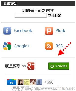 [Google+] 將 Google+徽章(Badges)嵌入網站(功能完整開放) Google-04