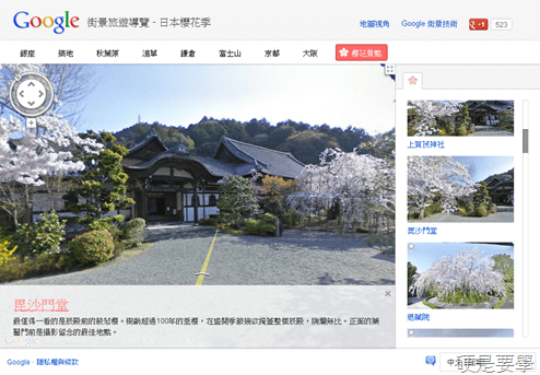 Google推出日本櫻花季街景旅遊導覽,26個賞櫻景點看透透! -Google-06