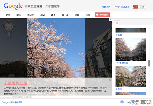 Google推出日本櫻花季街景旅遊導覽,26個賞櫻景點看透透! -Google-07