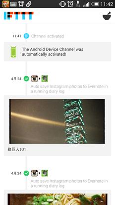 IFTTT 入門教學:如果明天下雨,請今日提醒我(Android / iOS) IFTTTAndroidiOS-03