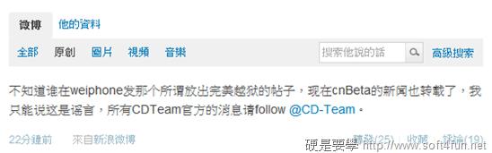中國 JB 團隊宣布釋出 iOS 5.0、5.01 完美越獄? DM577