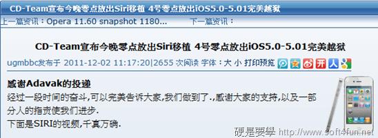 中國 JB 團隊宣布釋出 iOS 5.0、5.01 完美越獄? cnBeta