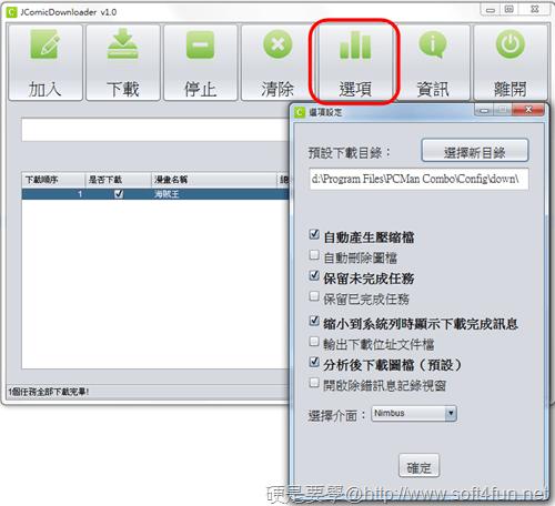 JComicDownloader_漫畫下載工具-05