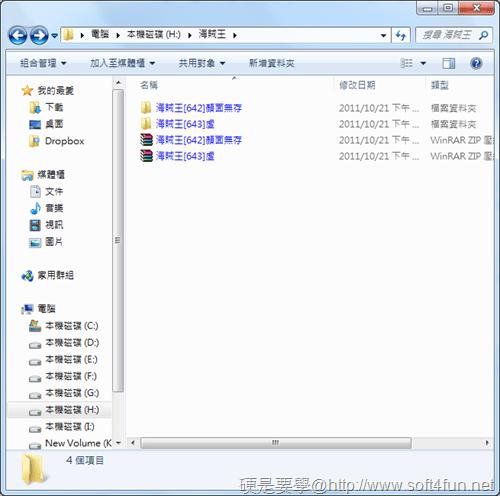 JComicDownloader:線上漫畫下載器(支援21個漫畫網站)[Update] JComicDownloader_-06