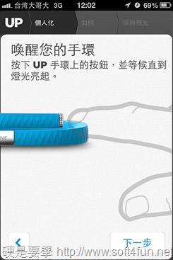 [開箱] Jawbone UP 健康監控手環, 24小時追蹤你的運動、睡眠、飲食狀態 2013-04-16-12.02.34