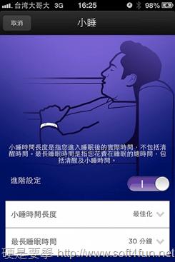 [開箱] Jawbone UP 健康監控手環, 24小時追蹤你的運動、睡眠、飲食狀態 2013-04-24-16.25.26