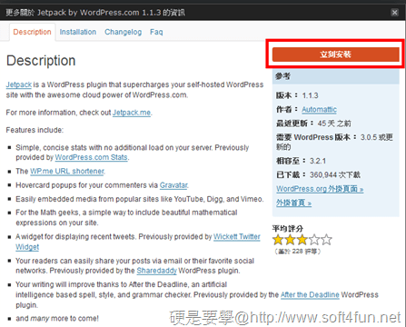 JetPack 自架 WordPress 必裝實用外掛,蒐羅訪客統計、短網址、拼字檢查…等8項功能 [Update] jetpack-01