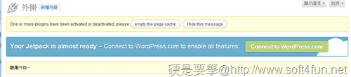 JetPack 自架 WordPress 必裝實用外掛,蒐羅訪客統計、短網址、拼字檢查…等8項功能 [Update] jetpack-03