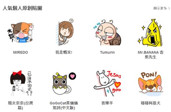 要買要快!LINE 台灣本土插畫家貼圖 9/1 起漲價 0a9e327fd471