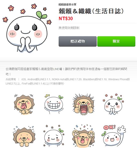 要買要快!LINE 台灣本土插畫家貼圖 9/1 起漲價 4c709ff1bb10