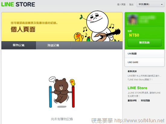 line Store-05