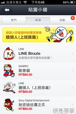 LINE 與知名遊戲 Birzzle 合作推出 LINE Brizzle + Brizzle 專屬貼圖 LINE-Birzzle-1_thumb