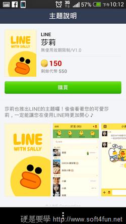 LINE 推出主題小舖,莎莉、雷納德搶先攻佔你的螢幕 Screenshot_2014-02-06-22-12-01