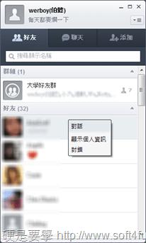 電腦版 LINE 正體中文版開放下載(官方版) LINE-03